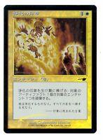 Seal of Cleansing - FOIL JAPANESE ASIAN - Nemesis - MTG Magic