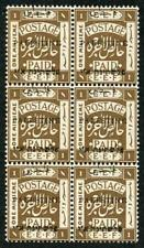 Palestine SG16 1m sepia Block of 6 showing repetition of opt types 14-15