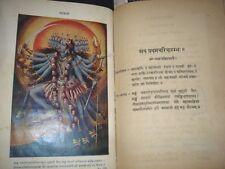 INDIA RARE - HINDU RELIGIOUS - DURGA PAATH - SANSKRIT HINDI BHASHANUVAD SAHIT