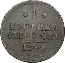 1844 Emperor NICHOLAS I Antique Russian 1 Kopek Coin Imperial Monogram i56555
