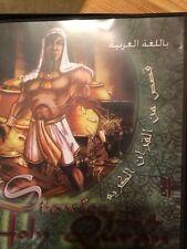 Arabic cartoon dvd 5 quran stores for kids Part 1