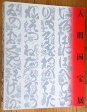Hasebe Mitsuhiko 95 TRESORS NATIONAUX VIVANTS art arts décoratifs japonais Japon