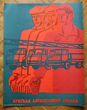 Strong Team Discipline. RUSSIAN SOVIET PROPAGANDA POSTER. 1983