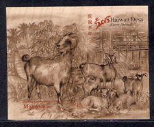 2015 MALAYSIA FARM ANIMALS (WOOD TYPE M/S) MNH