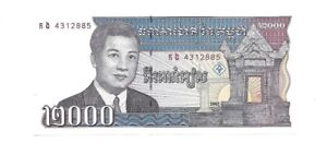 CAMBODIA BANKNOTE 2000 RIELS, UNC 1992 YEAR