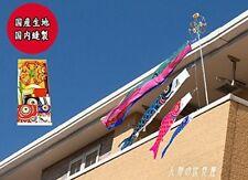 Koi Nobori NYLON Carp Fish Wind Flag SET