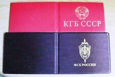 Russian FSB Federal State Security sword shield ID cover + KGB USSR souvenir ID