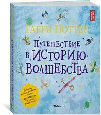 Гарри Поттер Путешествие в историю волшебства Иллюстрированное Harry Potter