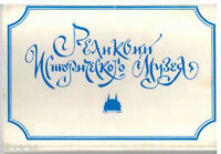 RELICS OF THE HISTORY MUSEUM 20 postcards in folder, Russian/English captions
