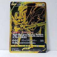 Pokemon Card Shiny Star V Zacian V UR S4a 329/190 Japanese MINT