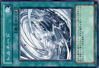 YUGIOH N° - SD14-JP029 TORNADE