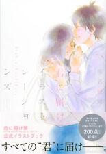 "DHL Kimi ni Todoke Illustrations ""high school days"" Art Book Karuho Shiina Manga"