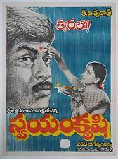 INDIAN VINTAGE OLD BOLLYWOOD SOUTH INDIAN TELUGU MOVIE POSTER /T-26