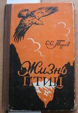Soviet Guide Book Bird Photo USSR Feathered Owl Eagle Russian Genus Bird Life US