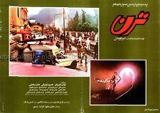 The Train ترن Faramarz Gharibian 1988 Persian film poster
