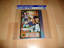 DRAGON BALL JUMBO CARDDASS STATION BY BANDAI CARD # 12 MADE IN JAPAN 11-1994 NEW