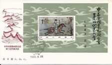 1982 China,J85M,1st Congress of Philatelic Federation,Postage,*First Day Cover*