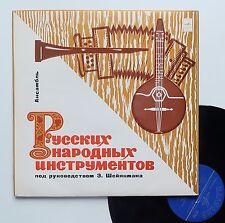 "LP Emmanuel Sheinkman  ""Russian folk instruments ensemble"""