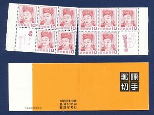 JAPAN - # 580b - complete booklet with mostly separated pane - Kannon - 1953 -