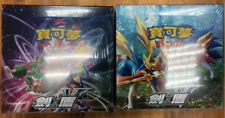 PTCG Pokemon Chinese Sword & Shield SWSH Set A+B Two Sealed Booster Boxes NEW !