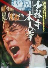 SHAOLIN WOODEN MEN Japanese B2 movie poster JACKIE CHAN 1976 NM