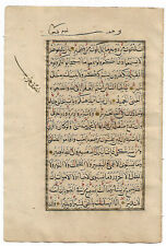 RARE GOLD ILLUMINATED QUR'AN LEAF FROM OTTOMAN ERA (1788 AD) bmn