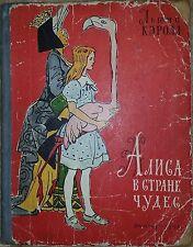 Antique Russian Book 1958 Lewis Carroll Alice in Wonderland Rare old Children