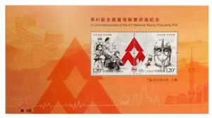 China 2021 year (2020-T11) 41th  Best Stamps Poll souvenir sheet