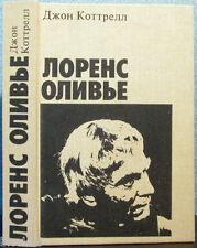 1985 John Cottrell LAURENCE OLIVIER in Russian, photos