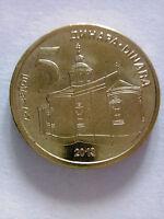 Serbia 5 dinara 2013 UNC coin free shipping