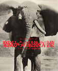 Peter Beard Photo book THE LAST WORD FROM THE PARADISE 1979 1st. edition Japan