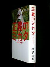 Japanese Novel Book (単行本) by Takayoshi Honda『正義のミカタ』本多孝好