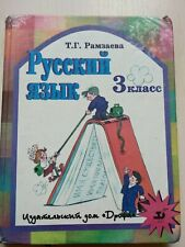 Textbook on Russian for 3 rd grade of primary school / Русский язык 3 класс 1996