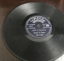 FARID EL ATRACHE LP CAIROPHONE  LPC.26