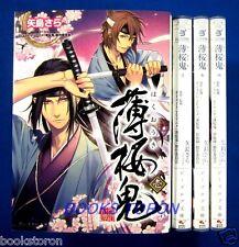 Hakuouki 1-4 Novel Complete set - Sara Yajima /Japanese Book    Japan