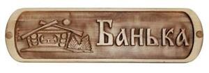 Sauna Banya Russian Bath SPA Wooden Plate Sign Logo Сауна Баня Табличка Door New