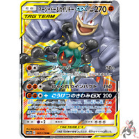 Pokemon Card Japanese - Marshadow & Machamp GX RR 067/173 SM12a - MINT