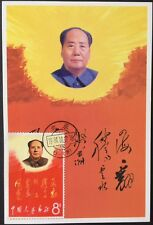 China W2 Long live Chirman Mao stamp post card 1984 B