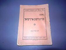 jewish judaica antique book kkl jnf palestine eretz israel 1920 zionism Ettinger