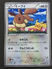 Eevee Pikachu | 235/BW-P Promo |  Japanese | Pokemon Card | Mint