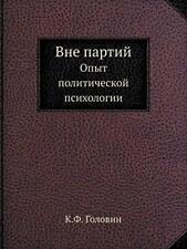 Vne partij Opyt politicheskoj psihologii, Golovin, K.F. 9785518063723 New,,
