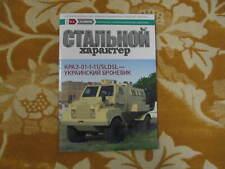 Kraz Steel Charakter Magazine Factory 6/2012 Truck Ukraine brochure prospekt