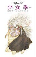 Tenshi no Tamago Angel Egg Anime art Book  2017 ver.