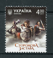 Ukraine 2017 MNH The Stronghold 1v Set Cinema Movies Film Stamps