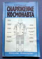 1982 Astronaut Equipment S. Umansky Space Russian USSR Soviet Book Rare 2700