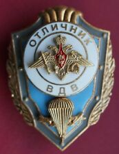 Order Medal RARE BADGE Excellence in Airborne VDV Paratrooper