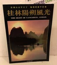 THE SIGHT OF YANGSHUO, GUILIN CHINA CHINESE PAPERBACK BOOK USED  VERY RARE!