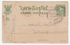 THAILAND SIAM. 1940 Rama VIII 3 st. Postal Card, LOPBURI, Bangkok slogan