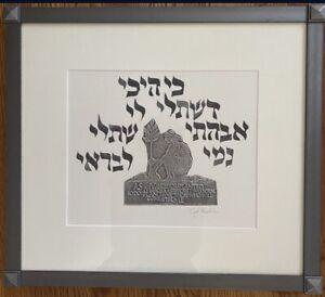 Dor L'dor Custom Framed Jewish Art By Gad Almaliah