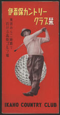 1950s IKAHO Country Club, Japan, Brochure